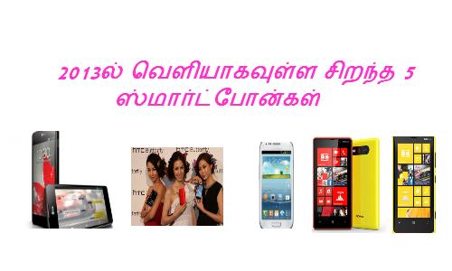 2013ல் வெளியாகவுள்ள சிறந்த 5 ஸ்மார்ட்போன்கள்