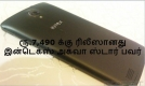 ரூ. 7,490 க்கு ரிலீஸானது இன்டெக்ஸ் அக்வா ஸ்டார் பவர்