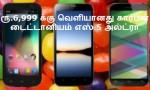 கார்பன் 8 எம்பி கேமரா கொண்ட கிட்காட் ஸ்மார்ட் போன் ரூ.6,999 க்கு வெளியானது