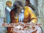 பண்டைய நாகரீகத்தினர் காலப்பயணம் மேற்கொண்டார்களா??