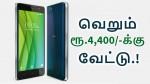 நோக்கியா 1-க்கு வெறும் ரூ.4,400/-க்கு