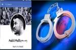 புல்வாமா தாக்குதலை ஆதரித்த பேஸ்புக் வாலிபர் மீது வழக்கு.! வாய்ய வச்சுட்டு சும்மா  இருக்கிறதில்லை.!