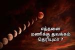 149 ஆண்டுகளுக்கு பின் நாளை வரும் அபூர்வ சந்திர கிரகணம்.! நேரம்?