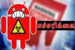 Android ஆப்ஸ் மூலம் பெரிய சிக்கலில் மக்கள்! உடனே இந்த 8 ஆப்ஸ்-ஐ டெலீட் செய்யுங்கள்!