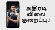 ஹானர் 7எக்ஸ் மீது அதிரடி விலைகுறைப்பு; இந்தியர்கள் குஷி.!