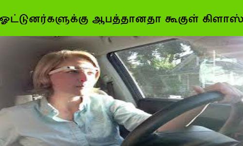 ஓட்டுனர்களுக்கு கூகுள் கிளாஸ் ஆபத்தானதா