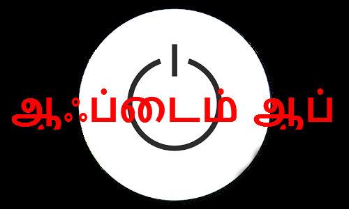 ஸ்மார்ட் போன் அடிமைகளுக்காக ஆஃப்டைம் ஆப்