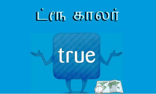 100 மில்லியன் பயனாளிகளை பெற்ற ட்ரூகாலர் ஆப்