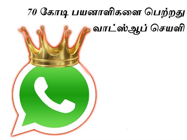 70 கோடி பயனாளிகளை பெற்றது வாட்ஸ்ஆப் செயளி