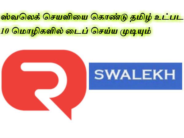 ஸ்வலெக் செயளியை கொண்டு தமிழ் உட்பட 10 மொழிகளில் டைப் செய்ய முடியும்