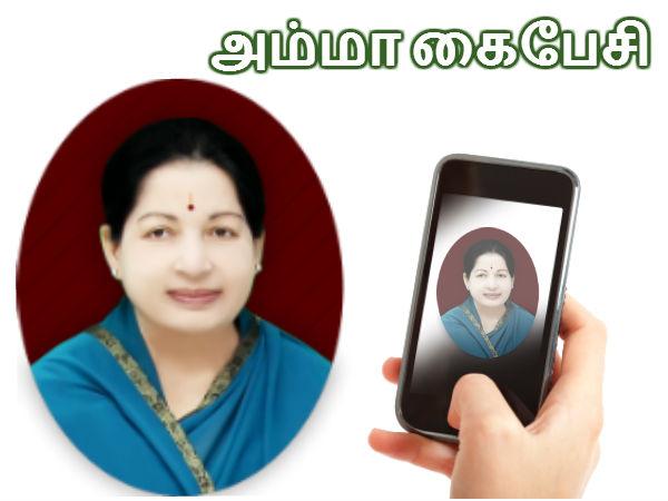விரைவில் அம்மா ஸ்மார்ட்போன்..!!