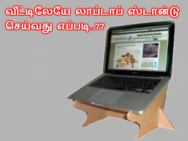 லாப்டாப் 'அட்ராசிட்டி' : இது தெரியாம போச்சே..!!