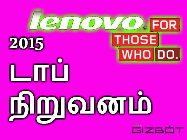 2015 ஆம் ஆண்டின் தலைசிறந்த நிறுவனம் லெனோவோ : ப்ளிப்கார்ட் அதிரடி.!!
