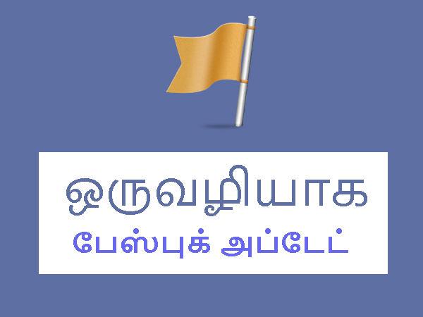 பேஸ்புக் அப்டேட் : எச்டி வீடியோ அப்லோட், ஆப்லைன் வீடியோ மற்றும் பல.!