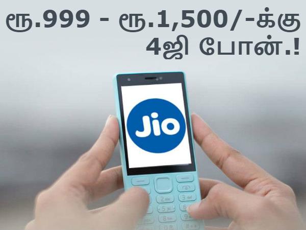 ஜியோவின் அடுத்த அதிரடி : ரூ.999 - ரூ.1,500/-க்கு 4ஜி ஸ்மார்டபோன்.!