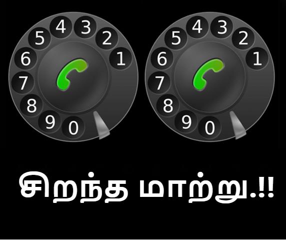செம்ம 'போர்' அடிக்கும் டயலர் - இதோ சிறந்த மாற்றுக்கள்.!!