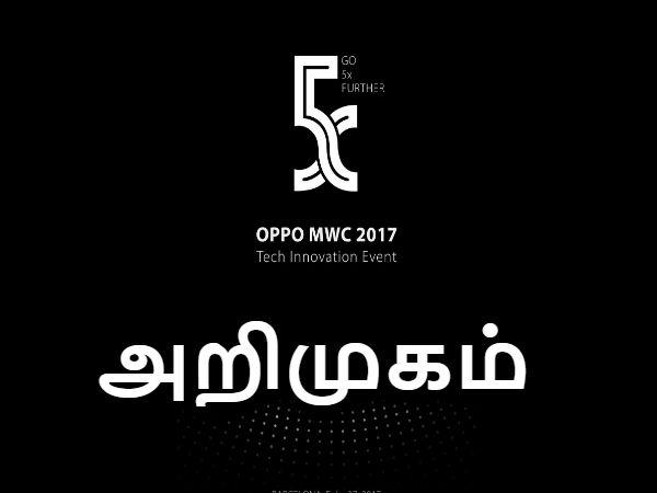 ஒப்போவின் புதிய 5எக்ஸ் ஸ்மார்ட்போன் போட்டோகிராஃபி டெக்னலாஜி.!