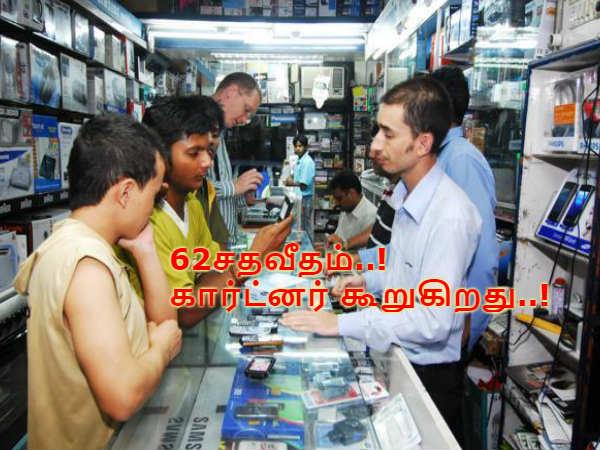 2018-ஆம் ஆண்டில் ஸ்மார்ட்போன் விற்ப்பனை 62சதவீதம் இருக்கும்.! கார்ட்னர் கூறுகிறது..!
