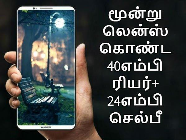 3 லென்ஸ் கொண்ட 40 எம்பி ரியர் + 24 எம்பி செல்பீயுடன் மிரட்டும் ஹூவாய் பி11.!