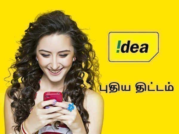1ஜிபி டேட்டா & அன்லிமிட்டெட் வாய்ஸ் கால் : ஐடியா-வின் புதிய திட்டம்.!