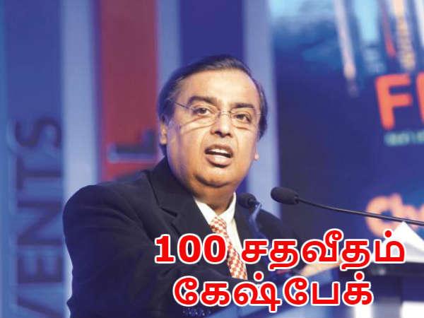 ஜியோ வாடிக்கையாளர்களுக்கு 100 சதவீதம் கேஷ்பேக் அறிவிப்பு!