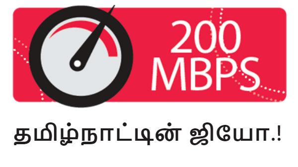 அன்லிமிடெட் டேட்டா; 200 Mbps; ஜியோவை மிஞ்சும் தமிழ்நாட்டு நிறுவனம்.!