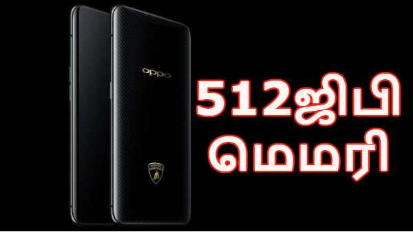 512ஜிபி மெமரியுடன் ஒப்போ பைண்ட் எக்ஸ் ஸ்மார்ட்போன் அறிமுகம்.!
