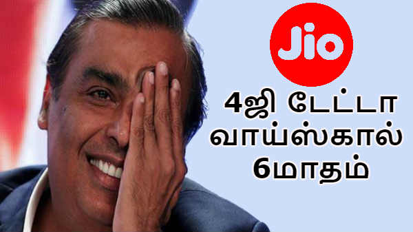 அன்லிமிட்டெட் வாய்ஸ்கால்,4ஜிடேட்டா சலுகையை 6மாதங்களுக்கு வழங்கும் ஜியோ