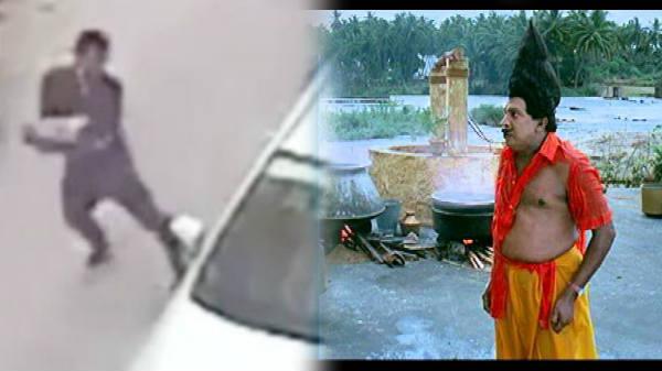 இப்படி ரிட்டர்ன் பண்ணிட்டியே டா:கார் திடருடனுக்கு