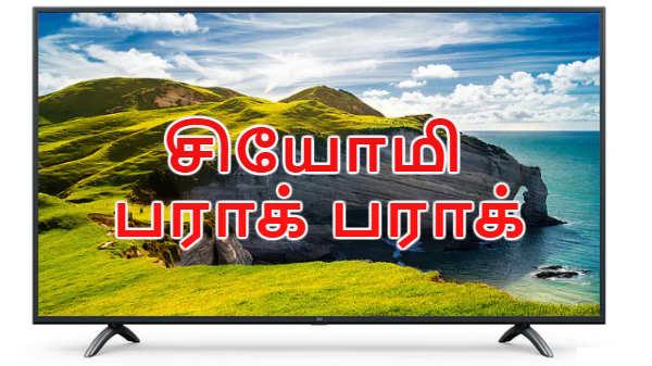 இந்தியா: பட்ஜெட் விலையில் 55-இனச் மற்றும் 43-இன்ச் சியோமி ஸ்மார்ட் டிவிகள் அறிமுகம்.!