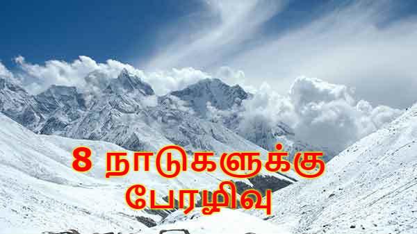 இமயமலைக்கு அழிவு-8 நாட்டு மக்களுக்கு பேராபத்து-வெடித்த பிரளயம்.!