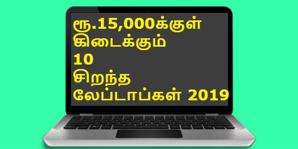 ரூ.15,000க்குள் கிடைக்கும் 10 தலைசிறந்த பட்ஜெட் விலை லேப்டாப்கள் 2019