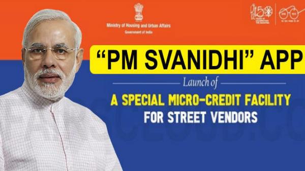 மொபைல் ஆப் (pm svanidhi app) ஒன்றை மத்திய அரசு