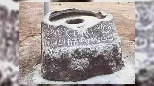 இது சோழர் 11 ஆம் நூற்றாண்டில் பயன்படுத்தியது: தமிழர் பெருமையை எடுத்து சொல்லும் புதிய கண்டுபிடிப்பு.!