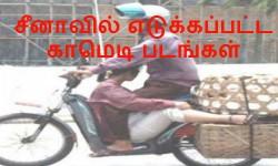 சீனாவில் எடுக்கப்பட்ட நகைச்சுவையான செம காமெடி போட்டோ கலெக்ஷன்