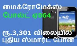 ரூ.3,301 க்கு புதிய மைக்ரோமேக்ஸ் ஸ்மார்ட் போன், இதே விலையுள்ள 10 சிறந்த ஸ்மார்ட் போன்கள்
