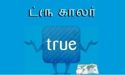 100 மில்லியனுக்கும் அதிகமான பயனாளிகளை பெற்ற ட்ரூகாலர் ஆப்