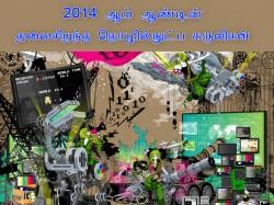 2014 ஆம் ஆண்டின் தலைசிறந்த தொழில்நுட்ப கருவிகள்