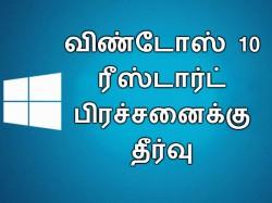 விண்டோஸ் 10 ரீஸ்டார்ட் பிரச்சனை : சரி செய்வது எப்படி??