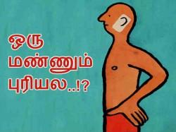நம்ம வாழ்க்கை நல்லா போகுதா..? நாசமா போகுதா..?!
