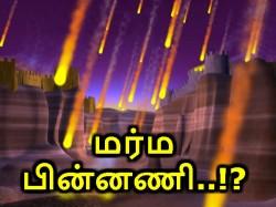 'பாவப்பட்ட' சொதோம் - கொமோரா அழிவு, புவியியல் பிரளயம் அல்ல..!?