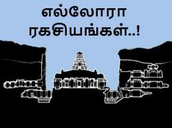 எல்லோரா கைலாசநாதர் கோவிலின் 'அதிநவீன' ரகசியங்கள்..!?