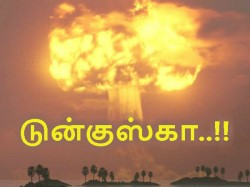 டுன்குஸ்கா : 185 ஹிரோஷிமாவிற்கு சமம், நல்லவேளை 2019-ல் நிகழவில்லை..!