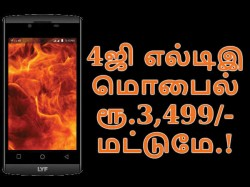 மலிவு விலை 4ஜி ஸ்மார்ட்போன் அறிமுகம்.!!
