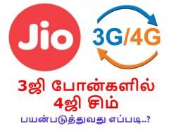 3ஜி போன்களில் ரிலையன்ஸ் ஜியோ 4ஜி சிம் பயன்படுத்துவது எப்படி..?