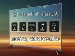 தீபாவளி ஸ்பெஷல் : மலிவு விலையில் புதிய ஸ்மார்ட் எல்இடி டிவிக்கள்.!