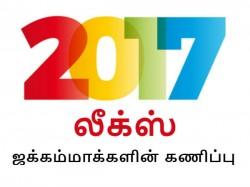 2017-ல் இதெல்லாம் அப்படியே நடந்தால் ரொம்ப நல்லாயிருக்கும்.!?
