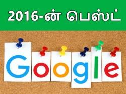 2016-ல் கூகுள் நிறுவனத்தின்