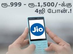 ஆமாம்.. ஜியோவின் அந்த ரூ.999/- 4ஜி ஸ்மார்டபோன், எப்போ வரும்.?