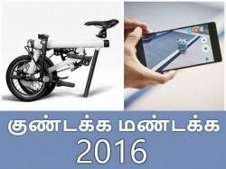 ஆஹா..! 2016-ன் குண்டக்க மண்டக்க டெக்னாலஜி தயாரிப்புகள்.!